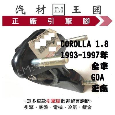 【LM汽材王國】引擎腳 COROLLA 1.8 1993-1997年 後-手排 全車  正廠 原廠 TOYOTA 豐田