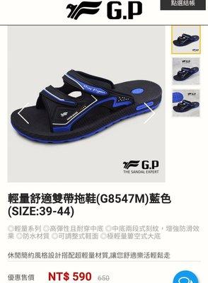 {好望角鞋屋}GP男❝拖鞋❞2018春夏新款↢↢
