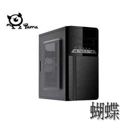 【MR3C】有問有便宜 含稅附發票 YAMA 蝴蝶 USB3.0 電腦機殼