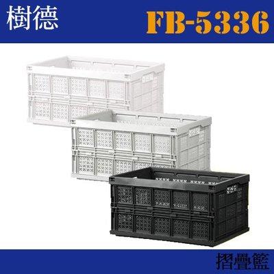 【量販5入】巧麗耐重摺疊籃 FB-5336 (菜籃/果園收納/ 收納箱/工具箱/)