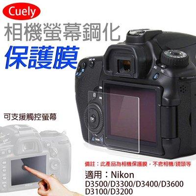 趴兔@尼康D3500相機螢幕鋼化保護膜D3300 D3400 D3100 D3600鋼化玻璃保護貼防撞防刮