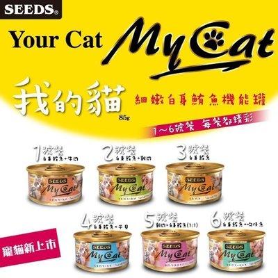 強妮寵物ⓞ聖萊西 SEEDS 惜時 My Cat 白肉鮪魚 機能貓罐  85克