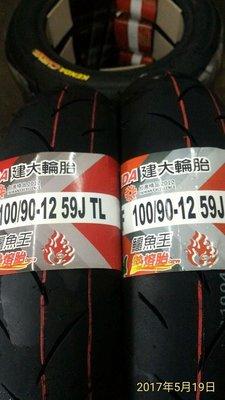 建大輪胎 鱷魚王 K702 100/90-12 競技熱熔胎 完工價 送平衡  勁戰