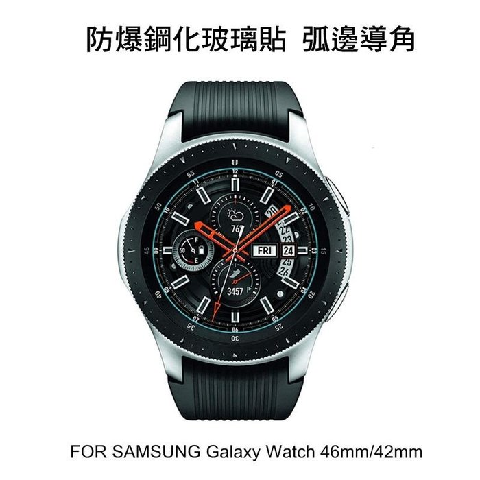 *PHONE寶*SAMSUNG Galaxy Watch 46mm /42mm 手錶鋼化玻璃貼 高硬度 高透光 9H