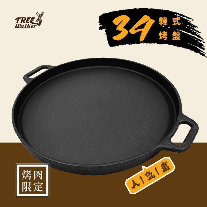 【Treewalker露遊】34韓式盤 鑄鐵岩燒烤盤 燒烤 BBQ 不沾鍋 烤肉 圍爐平底鍋雙耳(現貨)