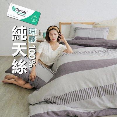 【小日常寢居】#TCL26#奧地利100%TENCEL涼感純天絲3.5尺單人床包枕套+舖棉涼被組/ 床單 空調被 四季被 高雄市