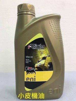 【小皮機油】(整箱平均一瓶105) AGIP ENI scooter 4T 10W40 10W-40 山葉 光陽 三陽