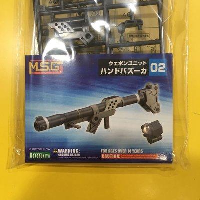 壽屋 Modelling Support Goods MSG M.S.G M.S.G. Weapon Unit 02 RW002 Hand Bazooka