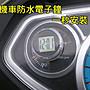 防水機車時鐘 機車電子錶 摩托車時間 改裝 光陽 三陽 三葉 KYMCO SYM YAMAHA 儀表板 電子鐘 時鐘
