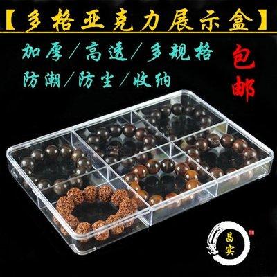 西柚姑娘雜貨鋪☛熱賣中#透明亞克力格子收納盤手串珠寶首飾收納盒配件佛珠散珠飾品展示盒