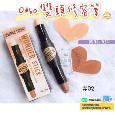 泰國🇹🇭odbo 雙頭 修容棒 / 修容筆 odbo duo stick conceal & shading