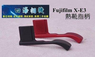 【高雄四海】台灣現貨 富士 Fujifilm X-E3 指柄.鋁合金指柄.熱靴指柄 拇指扣 XE3