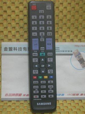 全新原裝 SAMSUNG 三星 SMART 3D電視 原廠遙控器 支援 BN59-01025A BN59-00516A
