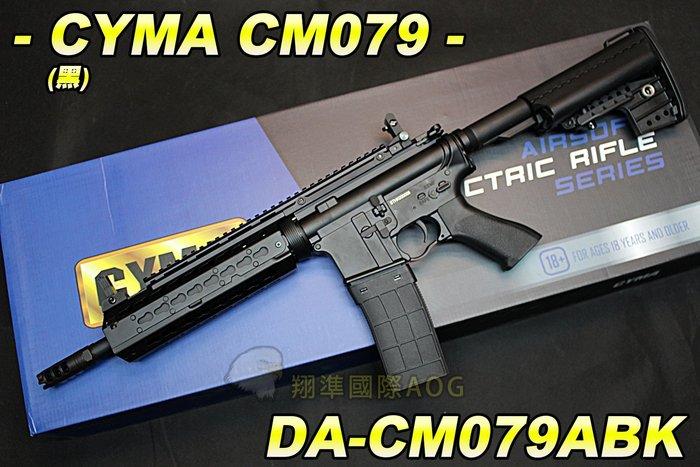 【翔準國際AOG】CYMA CM079(黑)M4 Key-Mod護木 IMOD尾托 AEG 司馬 DA-CM079ABK