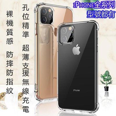 防摔超薄空壓殼 iPhone8 Plus i7 6S Plus 11 Pro Max i6 i5 SE 透明全包清水套