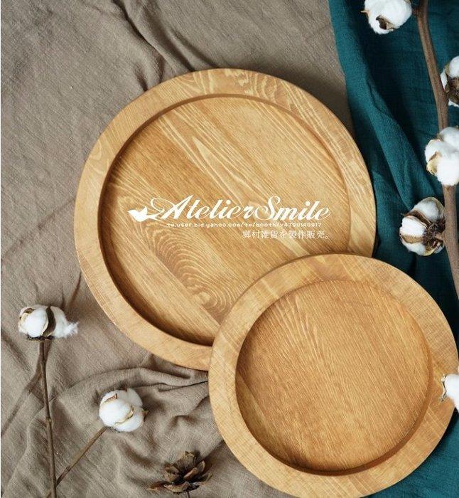 [ Atelier Smile ] 鄉村雜貨  森林系 復古婚禮蛋糕盤 圓形木製托盤 收納盤 # 小 (現+預)