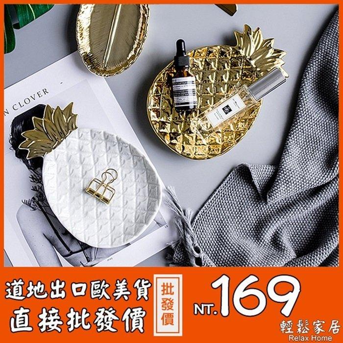 ⚡輕鬆家居⚡【陶瓷鳳梨盤】造型/鍍金裝飾擺件首飾收納盤/陶瓷戒指盤/北歐簡約創意裝飾擺件收納盤