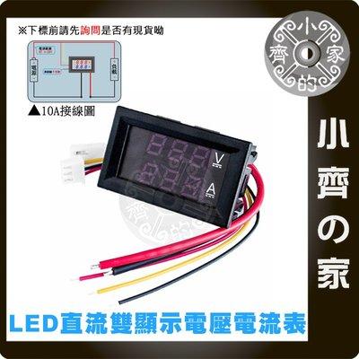 DC 10A 0V~100V LED雙色 VA 電壓電流表 量測 電池 電瓶 汽車 電源 轉換器 小齊的家