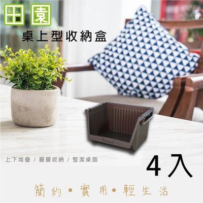【小物神收納】田園收納盒-4入 居家or辦公小物堆疊式收納盒 / 置物盒(咖啡色)