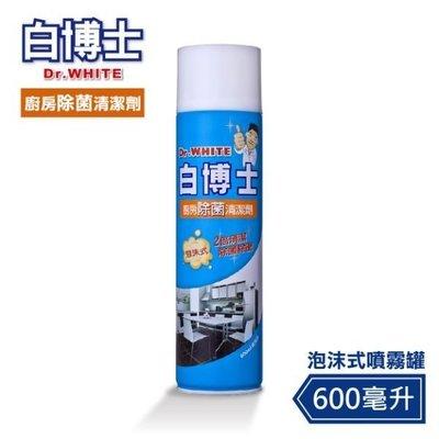白博士 廚房泡沫除菌清潔劑 600ml/罐 (購潮8)
