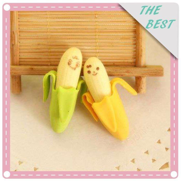 ❤❤心生活創意禮品館❤❤可愛 創意 剝皮 香蕉 造型 橡皮擦 兒童 禮物 補習班 贈品 學生 獎品 48對入