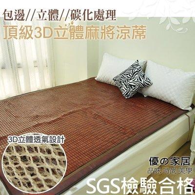 出清【優の家居】SGS認證 雙人5x6.2尺頂級3D立體麻將涼蓆/雙人麻將孟宗竹涼蓆.立體透氣網