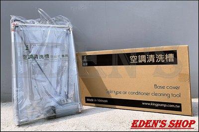 【EDEN'S】福泉二代開放式清洗架 二代福泉清洗槽~冷氣清洗架 集水袋   自行清洗~冷氣保養!可搭配冷氣清洗機