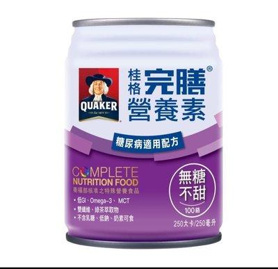 免運費,桂格完膳營養素 100鉻配方 無糖不甜 250ML*24瓶/箱(1箱1630$)期效:2021.11月糖尿病適用配方,數量有限