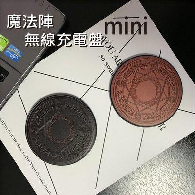 mini 魔法陣 10W無線充電盤