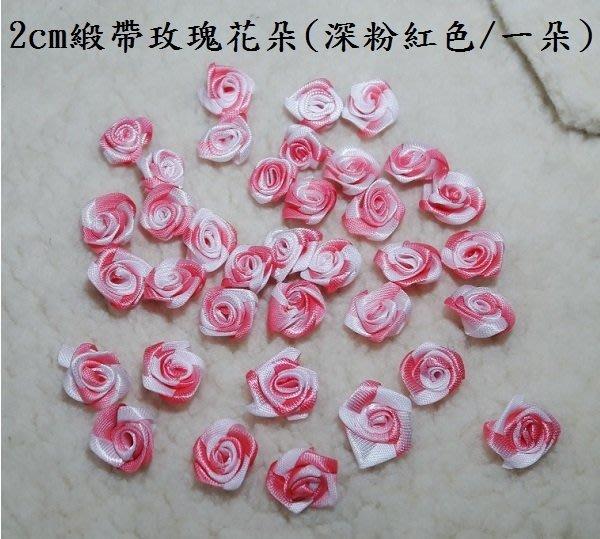 ☆創意小物店☆2cm   緞帶玫瑰花朵 手工絲帶/婚禮小物DIY/小捧花DIY/禮物包裝配件(深粉紅色/一朵)