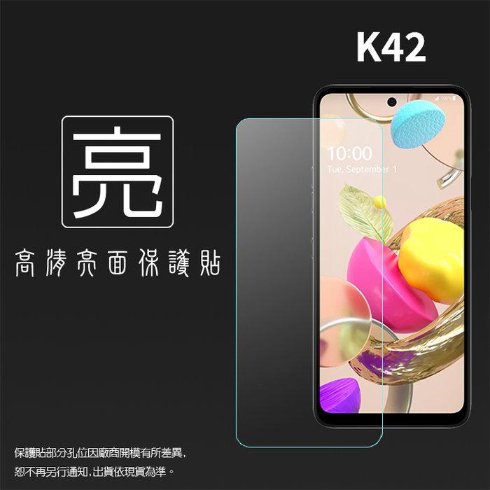 亮面螢幕保護貼 LG K42 LMK420YMW / K52 LMK520YMW 保護貼 軟性 亮貼 亮面貼 保護貼