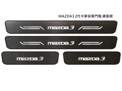 2010-14年 MAZDA3 二代馬3 門檻迎賓踏板 冷光踏板 外門檻烤漆位置飾板