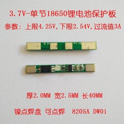 3.7V 電池保護板 適用聚合物   焊盤可點焊 可多並 3A過流值 A20 [368646] 新北市