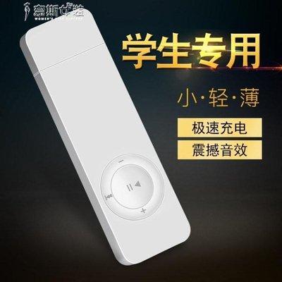 【蘑菇小隊】一體優盤隨身聽運動小聽力小巧大容量播放器-MG92890