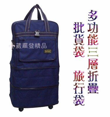 【葳爾登】三層折疊旅行袋旅行箱五輪行李...