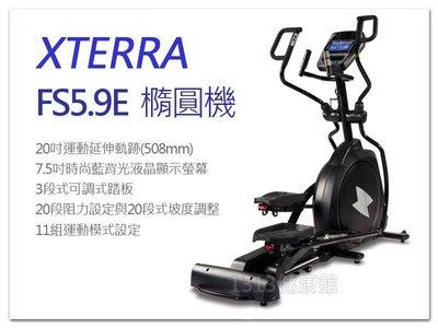 XTERRA 橢圓機 FS5.9E【1313健康館】交叉訓練機/滑步機 專人到府安裝 另有跑步機.飛輪車