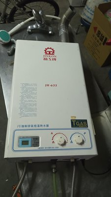 晶工牌,液態瓦斯熱水器,強制排氣,室內用