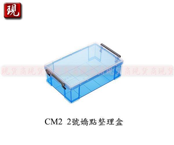 【現貨商】(滿千免運/非偏遠/山區{1件內})聯府CM2 2號嬌點整理盒(藍色)/收納箱/玩具箱/置物箱