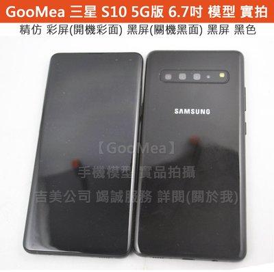 GooMea 模型精仿Samsung三星S10 5G版 6.7吋樣品假機包膜dummy拍戲道具仿真上繳製作報帳