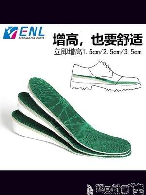 增高鞋墊 增高鞋墊男全墊隱形內增高鞋墊男士鞋帆布鞋皮鞋運動鞋增高墊