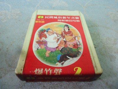 紫色小館28------民間風俗新年喜慶{無外盒}
