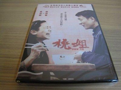 全新港影《桃姐》DVD 劉德華 葉德嫻 秦海璐 秦沛 黃秋生