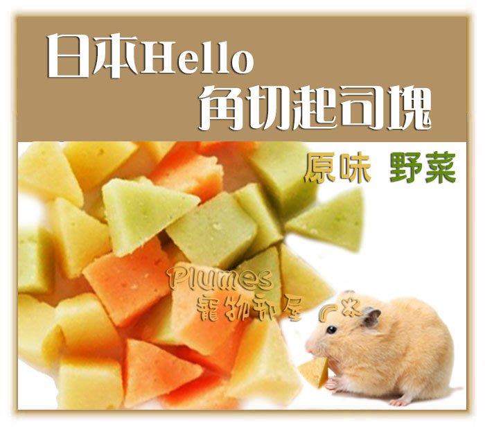 【Plumes寵物部屋】日本Hello《角切起司塊》20g-乳酪塊 補充鈣質 倉鼠零食 日本鼠食 (鼠食分裝)【可超取】