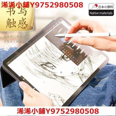 ip類紙膜pro 11紙感手寫繪畫膜12.9寸磨砂蘋果pro9.7平板全屏繪圖10.5英寸pencil寫字屏幕保護貼膜