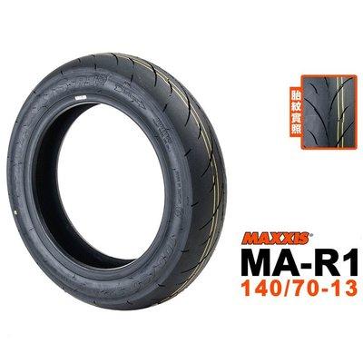 140/70-13 MAXXIS 瑪吉斯 MA-R1 140/70-13 門市安裝送輪胎平衡+除蠟+氮氣填充服務