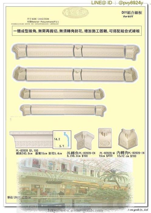 PL-82828 組合式立體PU浮雕 角線板 內角 外角 專用 / DIY天花板框邊修飾  裝飾窗框 窗簾盒