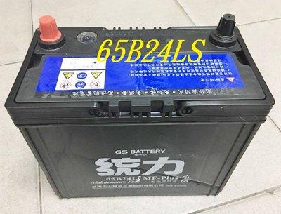 § 99電池 § 統力加強型65B24LS PLUS 杰士汽車電瓶46B24LS 60B24LS N60LS GTH60LS 阿提斯ALTIS 喜美五代豐田A秀