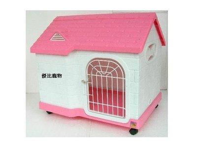 *優比寵物*歐式別墅型寵物屋/寵物籠/寵物窩/狗籠/貓籠/兔籠--促銷優惠價---