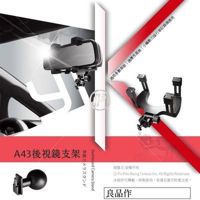 破盤王 台南 mi 小米 米家 行車記錄器【通用型 夾臂 後視鏡支架】01-07 ALTIS CEFIRO 米家 型號 MJXCJLY01BY專用 K43