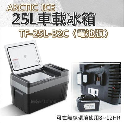 Arctic Ice北極冰 25L車載行動冰箱〈長效版電池/TF-25L-B²C〉【EcoCAMP艾科戶外│中壢】